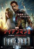 Wallpaper Iron Man Affiche Iron Man 3