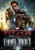 Wallpaper Affiche Iron Man 3