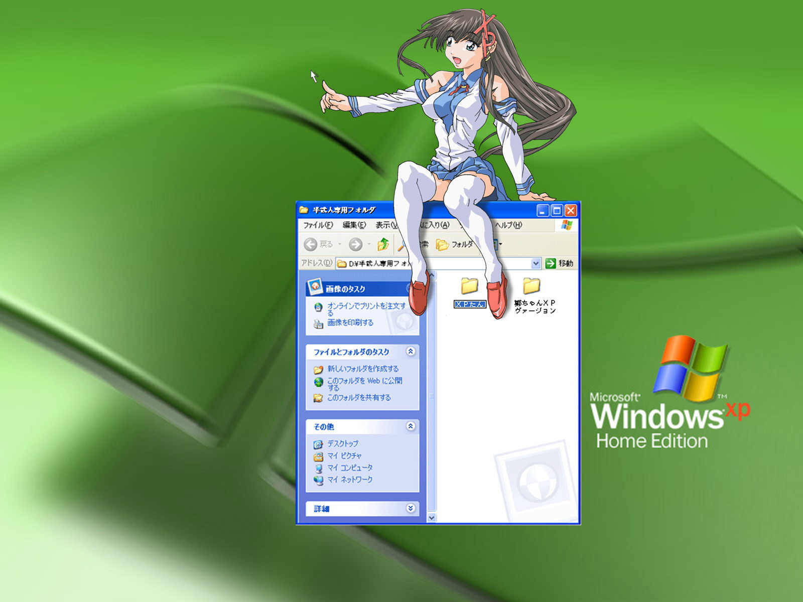 Wallpaper Theme Windows XP Sexy sur la fenetre